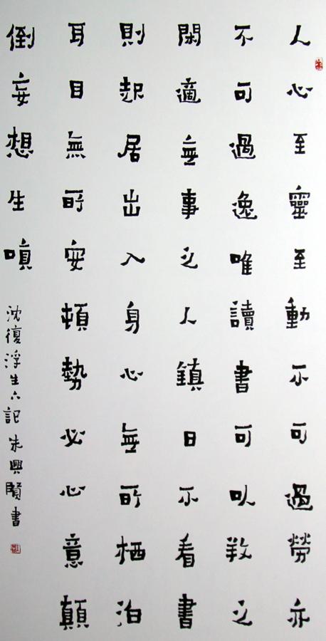 朱兴贤书法作品图片